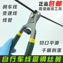 Mountain bike bicycle variable speed brake line inner line shear wire clamp core wire pliers Repair Tool