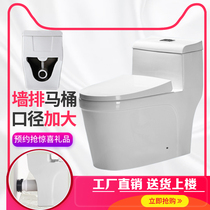 Wall-row toilet home large-diameter horizontal toilet back toilet after the water out of the toilet deodorant
