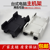 Computer mainframe chassis base host bracket desktop bracket tray removable with brakes