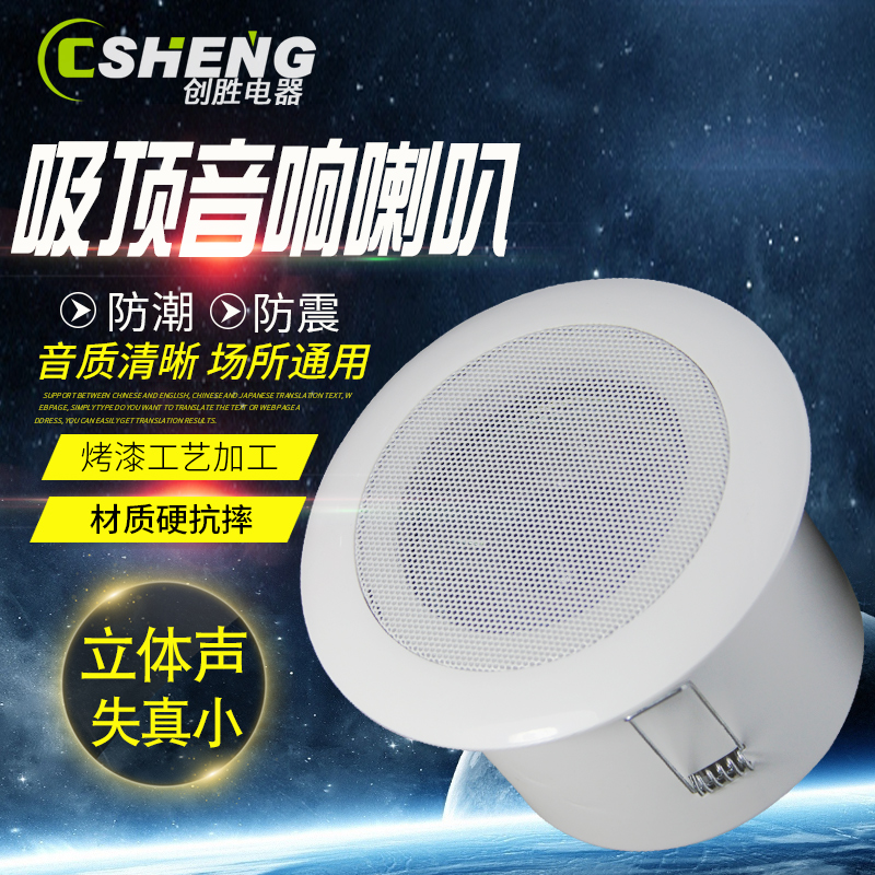 Jia Hao Jia JHJ-813 public broadcasting waterproof ceiling speaker ceiling fire radio sound small ceiling