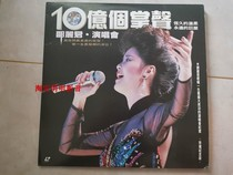 Teresa Teng-un milliard applaudissements concert appréciation audiovisuelle version 2ld grand plat réel figure Photo disque 95 Nouveau