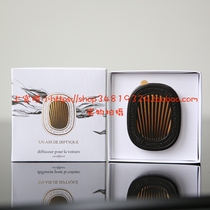 French Diptyque Tipp mention the G-car fragrance 2017 edition of the Asian car diffuser adjustable switch