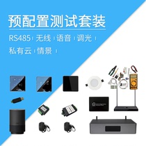 Smart home control system set of home Smart Villa voice control 485 bus Wired scheme package