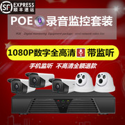 With digital audio recording POE HD network monitoring equipment set 1080P 4 night vision camera