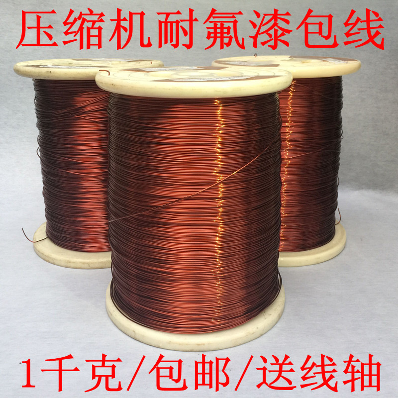 Compressor-specific fluorine-resistant paint coating line high temperature 200 degrees corrosion-resistant all-copper QZY XY-2 C class