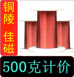 High temperature-resistant pure copper paint wrap line 1 catty electromagnetic wire 500g delivery spool