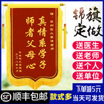 Jinqi custom-made production of Yiqi custom birthday funny high-end thanks to send kindergarten teacher doctor property decoration