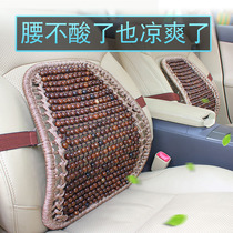 Car cushion backrest backrest backrest backrest backrest backrest backrest cushion backrest backrest backrest backrest cushion seat backrest car breathable in summer
