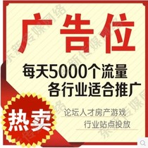Popular novel site ad bit for sale) game advertising hand tour mobile end advertising place rent-for-sale