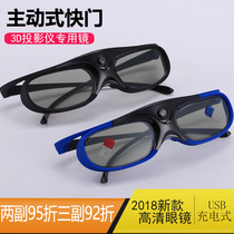 Active Shutter 3d glasses DLP projector dedicated home movies for polar rice H2 firm Mingji