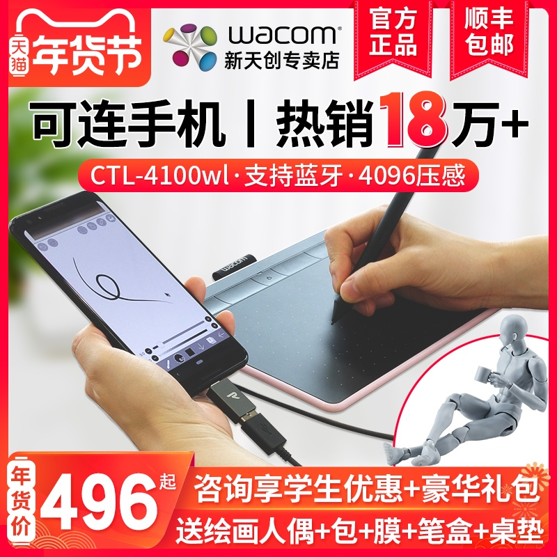Wacoms tablet ctl4100WL Intuos tablet computer drawing board electronic drawing board connects to your phone