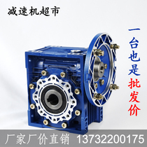 Factory Direct Sales RV30 130150NMRV aluminum shell worm gear reducer