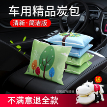 Car with bamboo charcoal bag deodor remove formaldehyde charcoal new car in addition to odor car to taste activated charcoal supplies