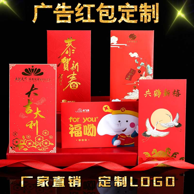 Red envelope custom plus company logo advertising personality custom-made New Years profit is sealed printing creative custom-made production