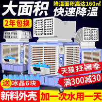 Pringles mobile air-cooled air conditioner industrial water-cooled air-conditioning large-scale factory commercial environmentally friendly water air-conditioning refrigeration fans