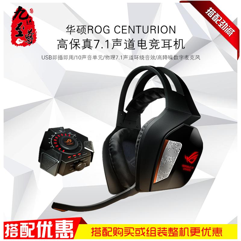 ROG Centurion 7.1 player country head computer game game Jedi headphones