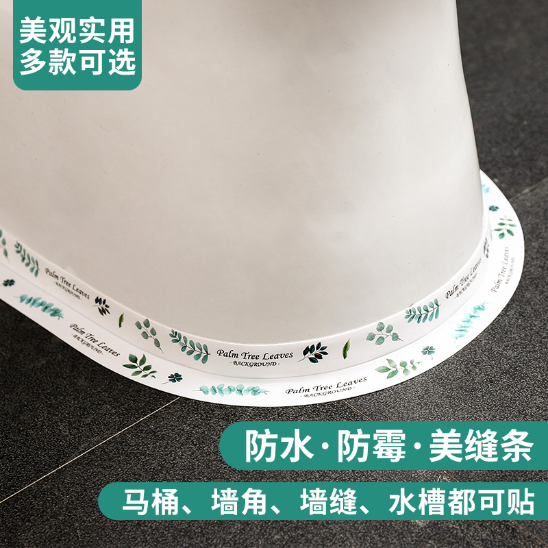 Beautiful sewing sticker decoration bathroom countertop waterproof strip mildew-proof moisture-proof crack sticker kitchen sink waterproof sticker