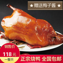 Authentic Guangdong roasted Well deep well roast goose shop barbecued Duck roast duck 1600g private food cooked with plum sauce