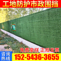 Outdoor construction fence lawn artificial simulation fake lawn kindergarten green turf project wall green