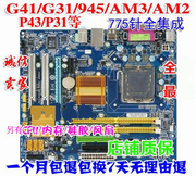 G31 G41 p43 H61AM2 AM3 775 pin 940/938 pin integrated motherboard DDR2/DDR3 set