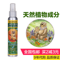 American Badger Badger Natural Bug fear ointment anti-mosquito liquid 118ml mosquito Repellent spray outdoor mountaineering