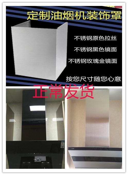 Professional custom-made smoke machine stainless steel plus high extension telescopic panel smoke cover decorative shield