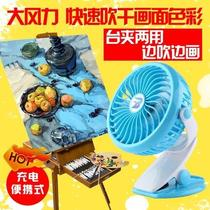 Art exam special rechargeable battery mini clip portable small fan student art test painting examination
