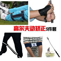 ! Golf supplies Action Posture orthosis correction with arm curvature arm alert Swing practice Device