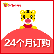Zhile Star 24 months to order
