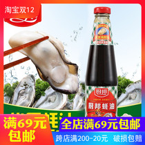 Kitchen bang oyster sauce 510g fried dip mixed roasted rich oyster fragrant fresh color