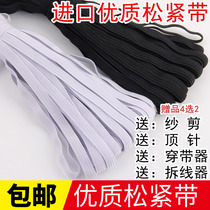 Imported thin elastic band flat rubber band Baby Baby pants waist cuff elastic elastic clothing accessories