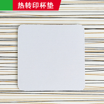 Square blank thermal transfer cup pad personality custom to map custom-made photo anti-hot insulation pad semi-finished material