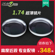 Sanni 1.74 ultra-thin aspheric lenses with anti blue high myopic astigmatism radiation proof resin glasses