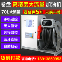 Car tanker 12v24v220v Diesel Automatic portable reel equipment gasoline mobile phone small car