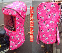 Bicycle electric car bicycle rear seat childrens seat rain shed awning cotton canopy warm canopy hood extended rear