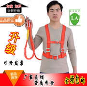 National standard altitude work safety belt construction site with outdoor construction work safety belt safety rope