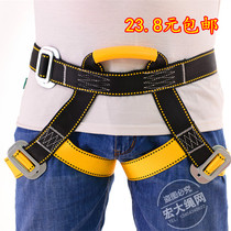 Parcel outdoor climbing and climbing seatbelt half-body fire escape seat belt equipment