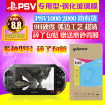 PSV Patch PSV2000 tempered glass film PSV1000 HD steel film to send back film 9H ultra-Thin
