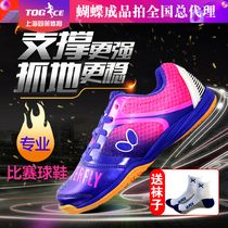 Official Japanese butterfly brand table tennis shoes mens shoes professional breathable non-slip race training shoes women wear 93610