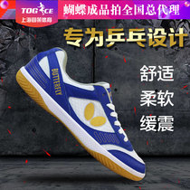 Official Japanese butterfly table tennis shoes mens shoes womens shoes tendon at the end of professional ping-pong shoes training sports shoes