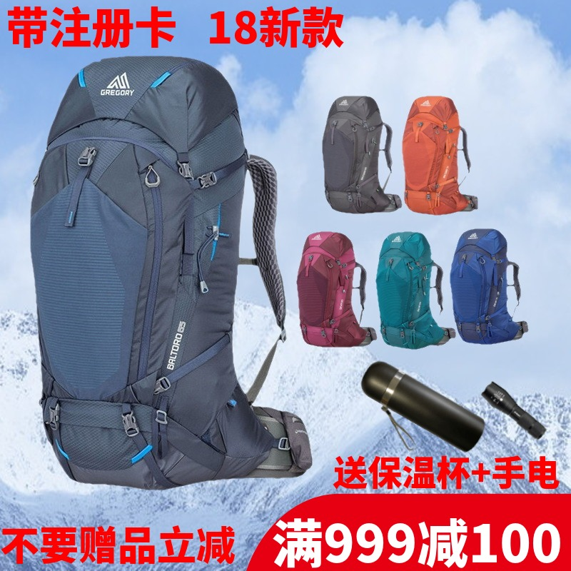 Gregory outdoor hiking bag B65 B75 B85 D60 D70 for men and women