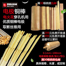 Perforated electromechanical pole copper rod electric spark machine hollow brass tube to break the screw tap electromechanical pole copper strip copper sheet