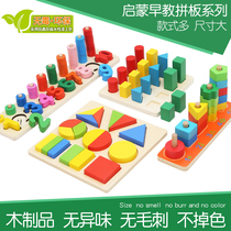 Childrens wooden shape splint building blocks Baby Monsanto early teaching puzzle fine action training toys 1-2-3 years old