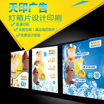 Indoor and outdoor light box piece advertisement photo making custom transparent lamp film dining supermarket transmittance poster design and printing
