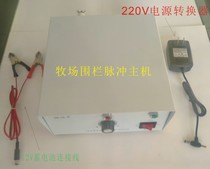 High-voltage pulse electric fence for animal husbandry (DB-12 electronic fence)