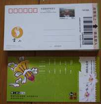 Jiangsu Ling 屮 postage ticket postcard 1 piece of Lingshan 80 pieces printing