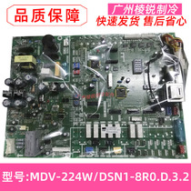 The new MDV-224W DSN1-8R0 D 3 2 Suitable for the United States central air conditioning motherboard circuit board computer board