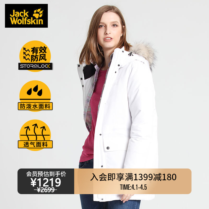 Jack Wolfskin German wolf claw autumn winter outdoor wind-proof grey goose down coat can be removed cap hair down jacket female