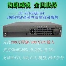 HD DVR of Haikang Visual DS-7916HQH-K4 8/16/24/32 4-disk coaxial analog video recorder