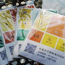 Kinnet A4 Self-adhesive book standard paper barcode paper label paper